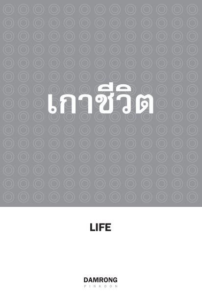 หน้าปก-เกาชีวิต-ookbee