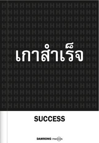 หน้าปก-เกาสำเร็จ-ookbee