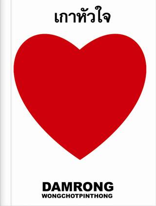 หน้าปก-เกาหัวใจ-ookbee