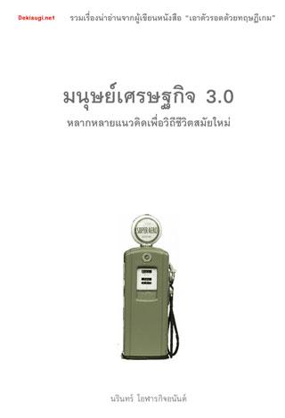 หน้าปก-มนุษย์เศรษฐกิจ-30-ookbee