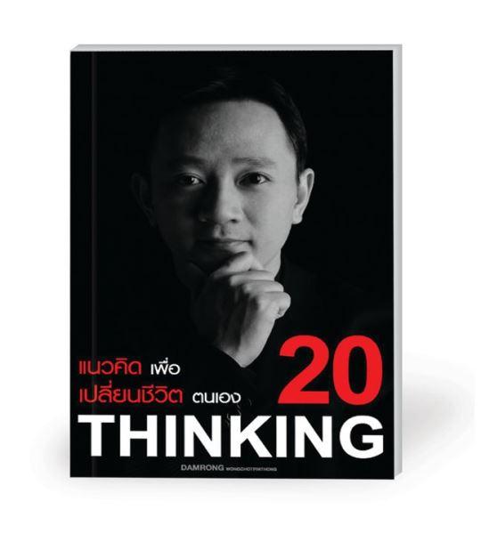 หน้าปก-20-แนวคิด-เพื่อเปลี่ยนชีวิตตนเอง-ookbee