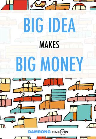 หน้าปก-big-idea-makes-big-money-เรื่องเล่าเกาธุรกิจ-ookbee