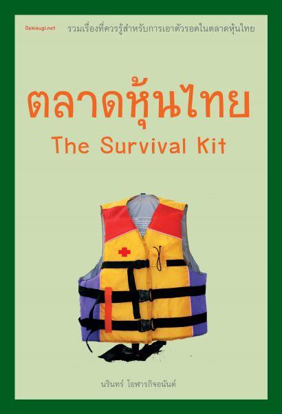 ตลาดหุ้นไทย-the-survival-kit-หน้าปก-ookbee