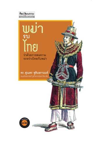 พม่ารบไทย-พ12-หนังสือเสียง-หน้าปก-ookbee