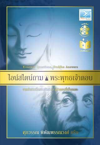 หน้าปก-ไอน์สไตน์ถาม-พระพุทธเจ้าตอบ-ookbee
