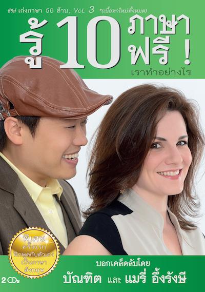 หน้าปก-รู้-10-ภาษาฟรี-ookbee